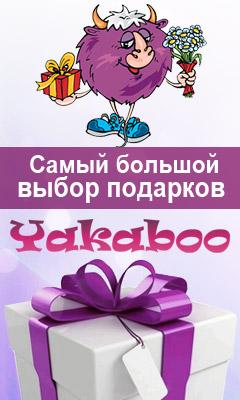 Выбор подарков