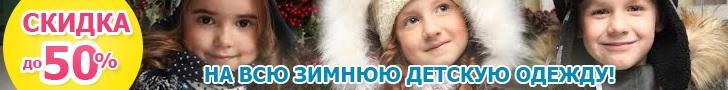Скидки до 50 процентов на зимнюю одежду для детей
