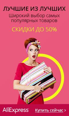 AliExpress Скидки до 50%