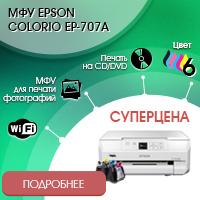 МФУ Epson Colorio EP-707A с СНПЧ