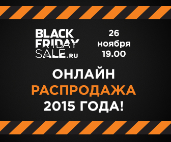 BlackFriday-2015