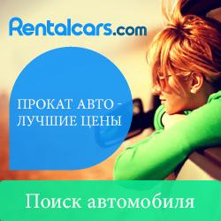 Прокат автомобилей по всему миру