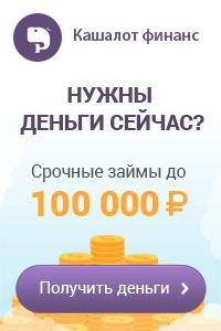 Микрокредит в Караганде от Кашалот Финанс