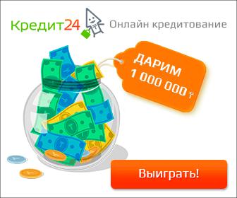 Микрокредит в Астане от Kredit24