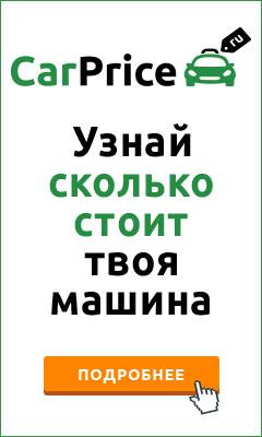 Продать машину на CarPrice.ru