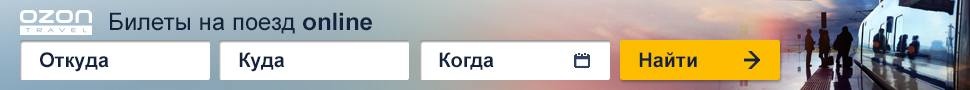 """Скидки турагенства """"OZON Travel"""" — используй промокод в Калуге"""