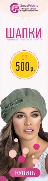 Купить шапки