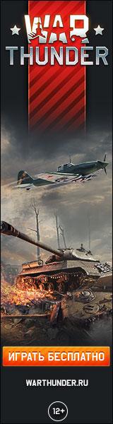 War Thunder играть