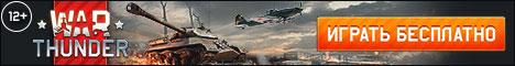 War thunder играть симулятор танка и самолёта