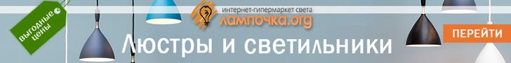 Люстры и светильники дешево скидки в Гаджиево от магазина