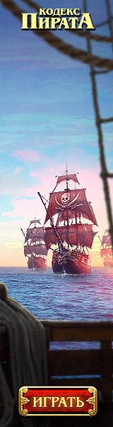 Кодекс пирата играть