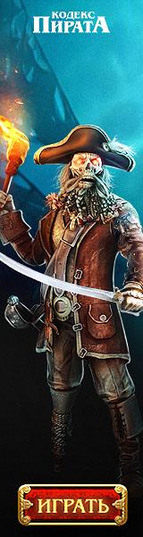 Кодекс пирата играть бесплатно