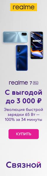 Купить realme 7